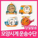 민화샵교육용 시계만들기 운송수단 무소음 무브먼트