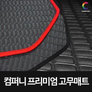 자동차 고무 GV80 매트 트렁크매트 카매트