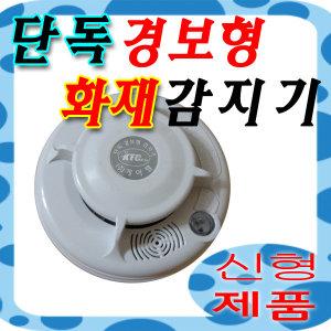 국산/화재경보기/화재감지기/단독경보형감지기/건전지