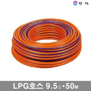 LPG호스 도시가스용 호스/9.5mmx50M 가스호스 LPG