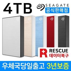 외장하드 4TB 블랙 New Backup Plus S +파우치+복구