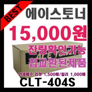 CLT-Y404S 삼성재생토너 칩인식가능