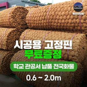북한산 프리미엄 야자매트 폭0.6mx10mx35t쉬운설치