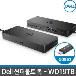 DELL Thunderbolt Dock WD19TB 도킹스테이션 180W