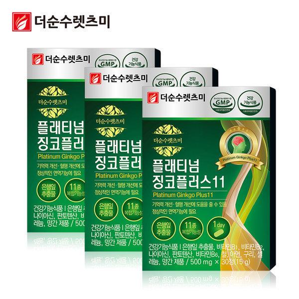 플래티넘 징코플러스 은행잎 3박스 11중복합기능성