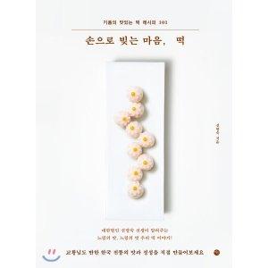 손으로 빚는 마음  떡 : 기품의 맛있는 떡 레시피 101  선명숙