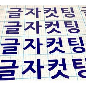 글자 컷팅 시트 유리창 글씨 자동차 스티커