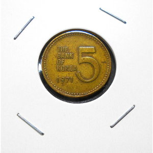 한국은행 1971년 5원 주화 오원 동전 (vf)