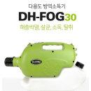 대호그린 포그30 DH-FOG30 전동식초미립자방역소독기