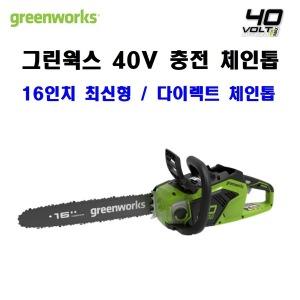 그린웍스 40V 충전체인톱 다이렉트체인톱 신형 기계만