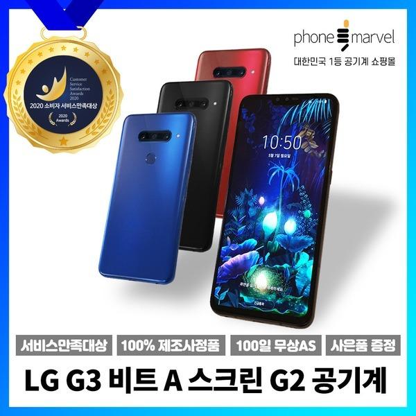 LG G3 중고폰 G3비트 공기계 G3A 중고 G3스크린 G2