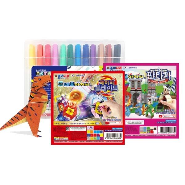 1+1 종이접기 색종이 사인펜 색연필 스케치북 종합장