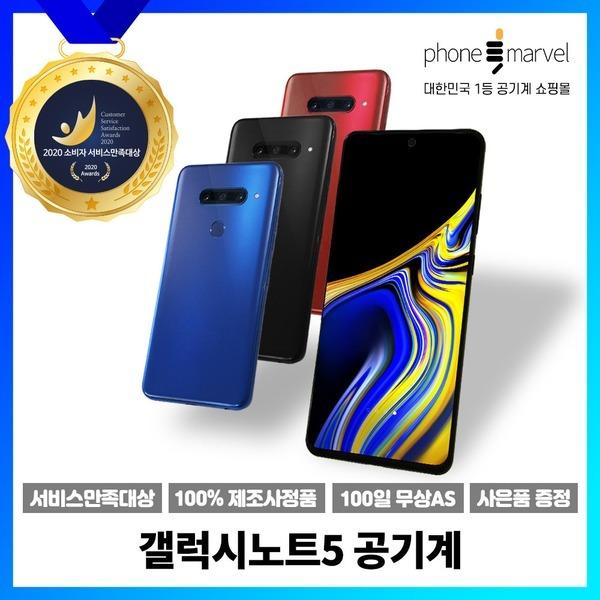 갤럭시노트5 중고 공기계 SM-N920 중고폰