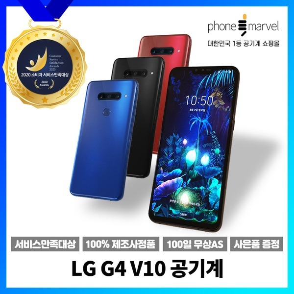 LG 엘지 G4 공기계 V10 중고 중고폰 알뜰폰