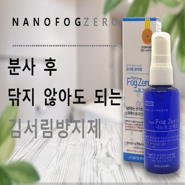 욕실전용/김서림방지제/자동차김서림방지제/차량용품