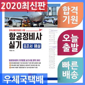 성안당 항공정비사 실기 - 표준서 해설 한국교통안전공단 시행 2020
