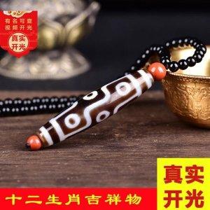 천연 티벳 구안천주 펜던트 원석