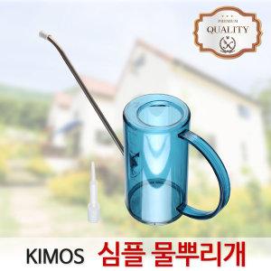 (KIMOS)심플 물조리개 1리터 화분 꽃 물조루 분무기
