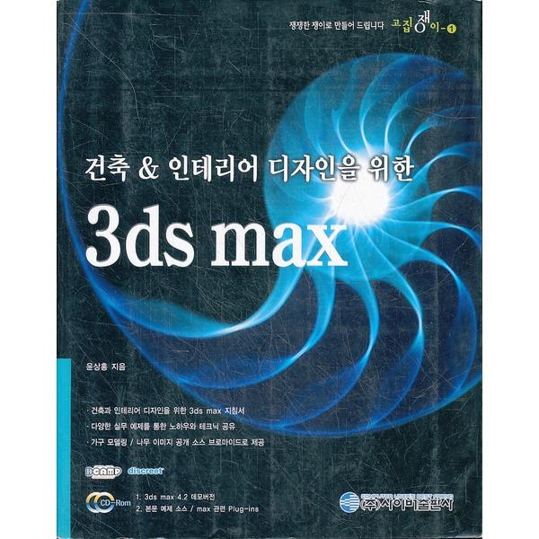 사이버출판사 3DS MAX (건축 인테리어 디자인을 위한)(CD2장 포함)