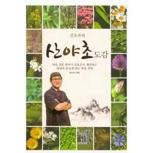 한방미디어 김오곤의 산야초도감