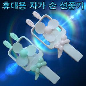 휴대용 자가 손 선풍기 만들기 KHM