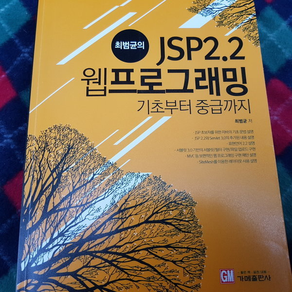 JSP2.2 웹프로그래밍 기초부터 중급까지/가메.2014