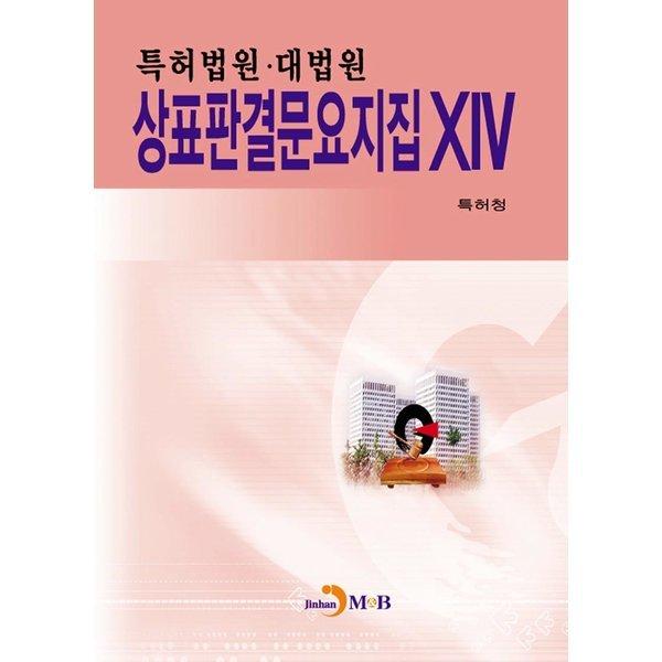 상표판결문요지집 14  진한엠앤비   특허청  특허법원  대법원