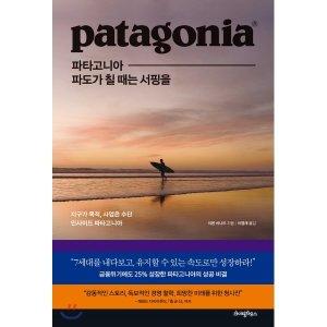 파타고니아  파도가 칠 때는 서핑을 : 지구가 목적  사업은 수단  이본 쉬나드