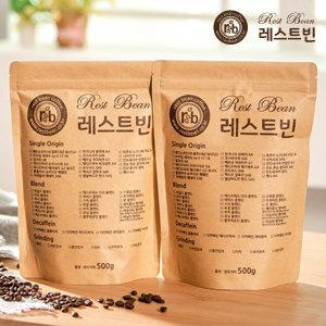500gx2 당일로스팅 신선한 원두커피 /사은품증정 무배