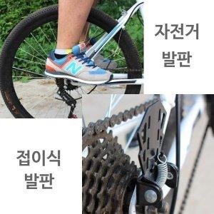 자전거발판 자전거 뒷자리 보조발판 자전거접이식발판