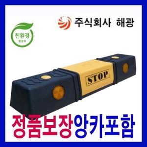 해광정품/재생X /고급형/주차블럭/카스토퍼/앙카포함