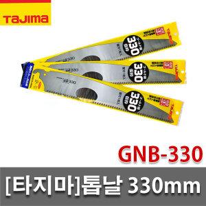 타지마 톱날/GNB-330/GNB330/330mm/1팩 3pcs/도스키/
