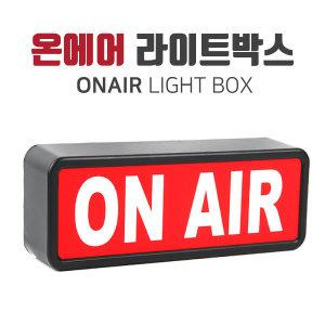 방송용 온에어 라이트박스 ONAIR LIGHT BOX