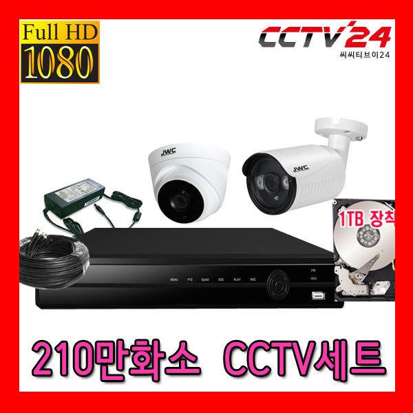 JWC CCTV카메라 패키지 210만화소 실내 실외 세트 E1D
