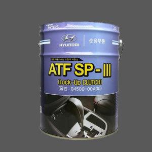 현대 ATF SP3 04500-00A00 20L