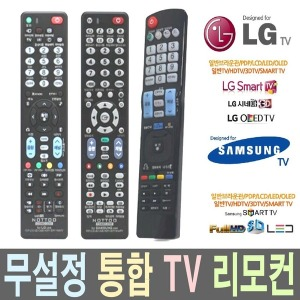 HIT무설정 통합 LG 삼성 TV리모컨/티비 리모콘/엘지