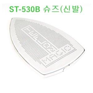 미싱부속 삼진스팀 다리미슈즈SJT-530 ST530B 슈즈