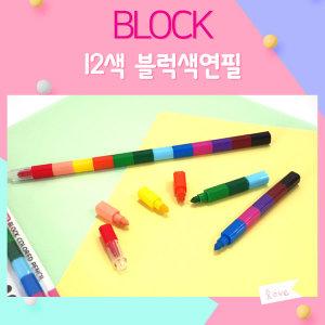 12색 블럭 색연필 학용품 초등학생 어린이집 단체선물