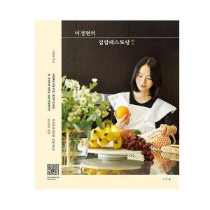 (카드15%할인)이정현의 집밥레스토랑