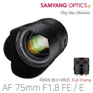 (셀카봉 사은품) 정품 삼양 AF 75mm F1.8 소니 FE / E 마운트 (+고폴 리치 스냅) 미러리스용 망원 렌즈 ...