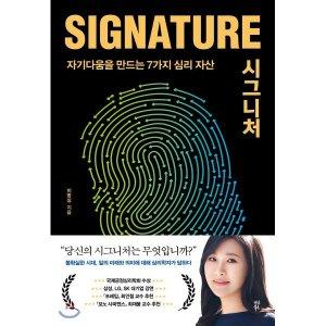 시그니처 signature : 자기다움을 만드는 7가지 심리 자산  이항심
