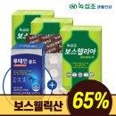 보스웰리아 30정 3박스 +루테인 1박스/보스웰릭산65%
