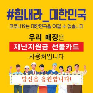 재난지원금 선불카드 사용처 안내 재난지원금선불카드