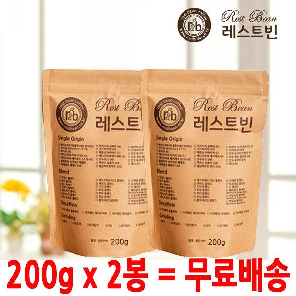 무료배송 200gx2 총 400g/원두커피 /당일로스팅