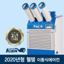 이동식에어컨 업소용 산업용 WPC-9000 30평 국산