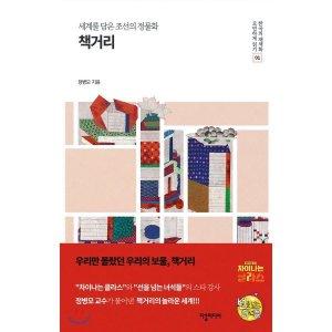 책거리 : 세계를 담은 조선의 정물화  정병모