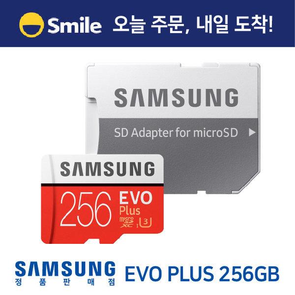 삼성 마이크로 sd카드 메모리 256G/휴대폰/블랙박스 무