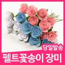 펠트 장미 꽃송이 만들기 / 퀼트패키지 펠트공예