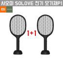 1+1 샤오미 SOLOVE 전기 모기채P1 /블랙