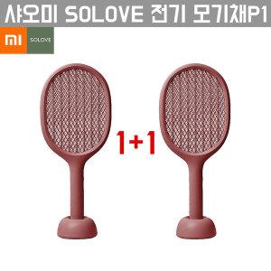 1+1 샤오미 SOLOVE 전기 모기채P1 /브라운
